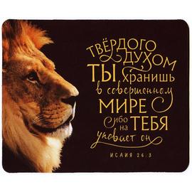 Коврик для мыши - Твердого духом Ты хранишь в совершенном мире… (лев)