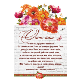Картина 30х45 - Молитва Отче наш