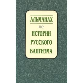 Альманах по истории русского баптизма - выпуск 1