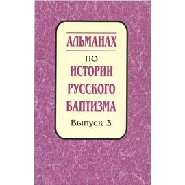 Альманах по истории русского баптизма - выпуск 3