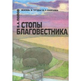Стопы благовестника. Жизнь и труды В.Г.Павлова