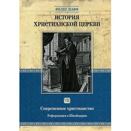 История христианской церкви - том 8