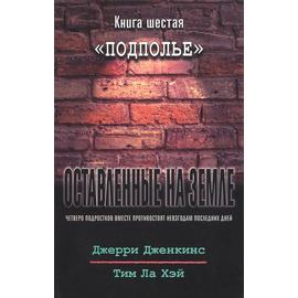 """Оставленные на земле - книга 6 """"Подполье"""""""
