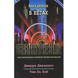 """Оставленные на земле - книга 10 """"В бегах"""""""