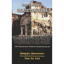 """Оставленные на земле - книга 12 """"Землетрясение"""""""