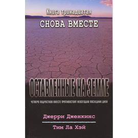 """Оставленные на земле - книга 13 """"Снова вместе"""""""