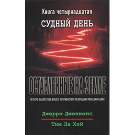 """Оставленные на земле - книга 14 """"Судный день"""""""