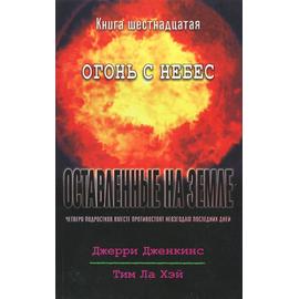 """Оставленные на земле - книга 16 """"Огонь с небес"""""""