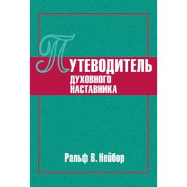 Путеводитель духовного наставника