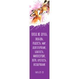 Закладка - Плод же духа: любовь, радость, мир, долготерпение, благость, милосердие, вера, кротость, воздержание (Лисята)