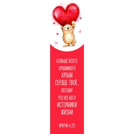 Закладка - Больше всего хранимого храни сердце твоё, потому что из него источники жизни (Медвежонок)