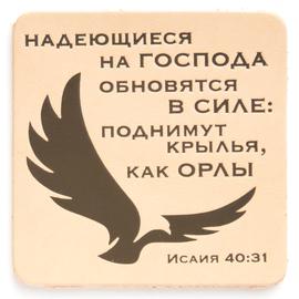 """Магнит """"Надеющиеся на Господа обновятся в силе"""" из натуральной кожи (бежевый)"""