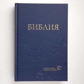 Библия в современном переводе (15х22см, синий твёрдый переплёт, закладка)