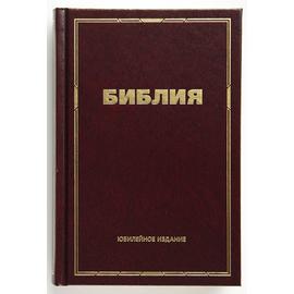 Библия, Юбилейное издание (12,5х18,5 см, тв. обл., бумага кремового цвета, закладка)