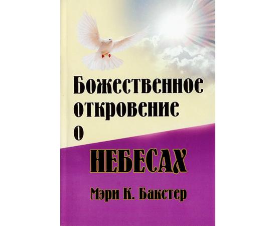Божественное откровение о Небесах