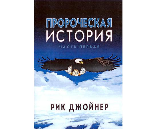 Пророческая история. Часть первая
