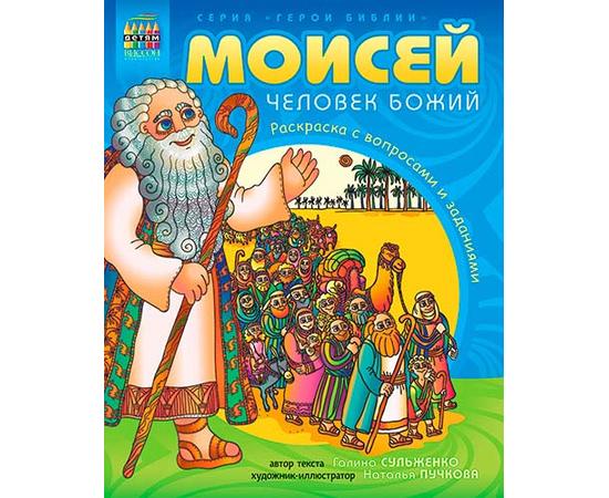 Моисей, человек Божий Серия «Герои Библии»