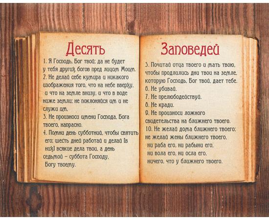 """Панно деревянное """"Десять заповедей"""""""