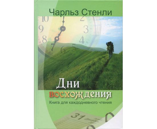 Дни восхождения. Книга для каждодневного чтения
