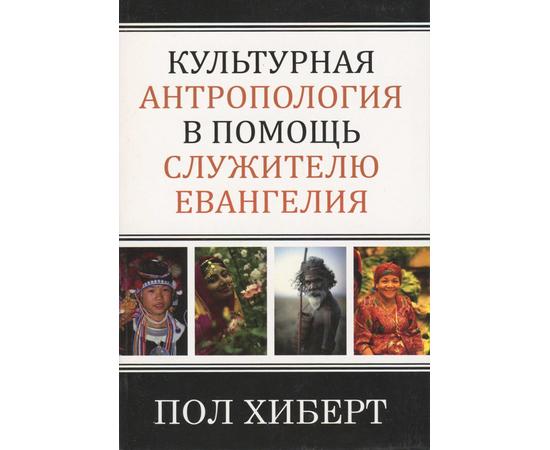 Культурная антропология в помощь служителю евангелия