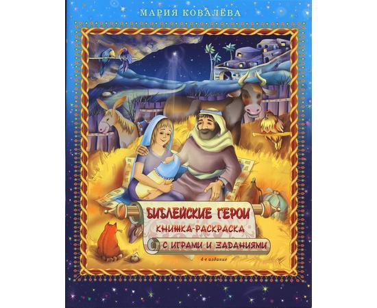 Библейские герои (книжка-раскраска) Серия «Светлячок»