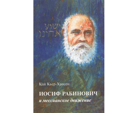 Иосиф Рабинович и мессианское движение