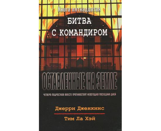 """Оставленные на земле - книга 15 """"Битва с командиром"""""""