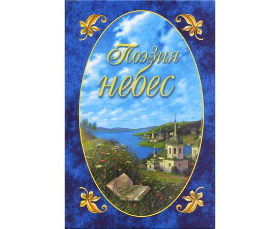Поэзия небес. Жемчужины русской духовной поэзии. Выпуск 2. Том 1