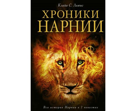 Хроники Нарнии (ил. П. Бейнс)