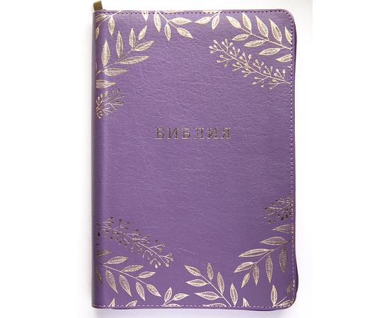 Библия семейная (17х24см, фиолетовая кожа, индексы, золотой обрез, две закладки, крупный шрифт)